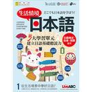 《生活情境日本語1》(N5)...