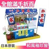【小福部屋】【昭和屋台 刨冰店】空運 日本原裝 和風袖珍屋 模型屋 親子DIY 玩具【新品上架】