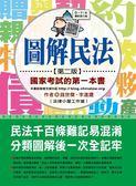 (二手書)圖解民法:國家考試的第一本書(第二版)