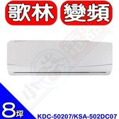 KOLIN歌林【KDC-50207/KSA-502DC07】《變頻》分離式冷氣