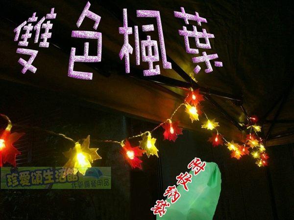 【JIS】A314 雙色楓葉 110V 多段變化可串接 附收納袋 LED燈 氣氛燈帳篷燈露營燈 似LOGOS 非藤球