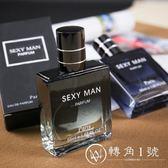 買一送一男士香水持久淡香清新男人味古龍海洋調運動學生香水