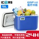 艾森斯icers戶外保溫箱冷藏箱 便攜式PU醫藥母乳冷凍保鮮箱5L冰桶 小明同學