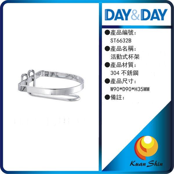 day&day日日家居生活精品 ST6632B 活動式杯架