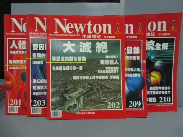 【書寶二手書T3/雜誌期刊_RHB】牛頓_201~210期間_共5本合售_大滅絕等