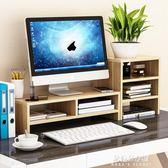 液晶電腦顯示器增高架子實木桌面收納置物屏幕支架多功能辦公室  朵拉朵衣櫥