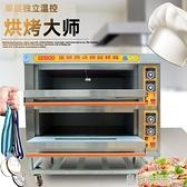 烤箱 KA-20商用烤箱二層四盤蛋糕披薩店烘焙烤爐帶定時電烤箱YTL 免運