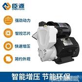 抽水機 自吸泵家用全自動220v增壓泵靜音自來水加壓管道泵小抽水機吸水泵  DF 交換禮物