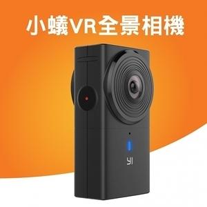 小蟻 VR全景相機  台灣公司貨