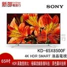 *新家電錧*【SONY索尼KD-65X8500F】65型 4K HDR 聯網液晶電視