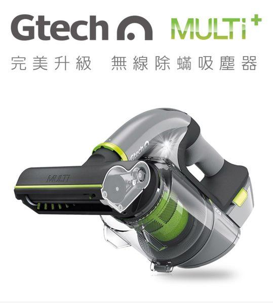 (神奇除蹣機)英國Gtech Multi Plus 小綠無線除蹣吸塵器