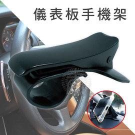 時尚星 儀表板手機架(1入) 車用平視儀表板手機架 導航支架 汽車用手機支架 鱷魚夾 導航固定座