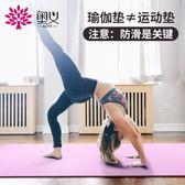瑜伽墊 瑜伽墊女加寬加厚初學者瑜珈毯子加長防滑運動健身3件套