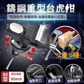 鑄鋼重型台虎鉗 80型 360°旋轉 萬向鉗 桌虎鉗 夾鉗 臺虎鉗【ZC0412】《約翰家庭百貨