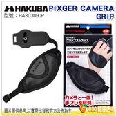 HAKUBA PIXGER CAMERA GRIP 微單手腕帶 澄瀚公司貨 相機帶 相機手腕帶