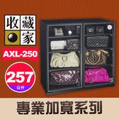 【257公升】收藏家 AXL-250 左右雙門對開式 電子防潮箱 專業等級系列 適合收藏高根鞋 限量球鞋 屮Z7