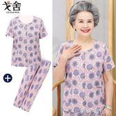 奶奶裝短袖棉綢中老年人夏裝兩件套裝女裝媽媽t恤老年衣服 港仔會社