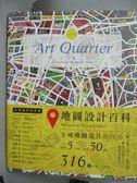 【書寶二手書T1/設計_QLB】Art Quarter vol.02_陳姿穎