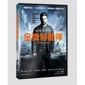金牌特勤隊 DVD Stratton 免運 (購潮8)
