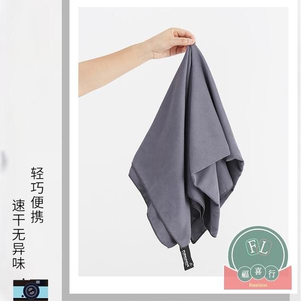 速干浴巾薄款游泳吸水快干毛巾男女面巾【福喜行】