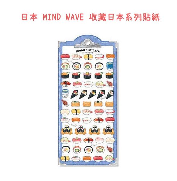 日本 MIND WAVE 收藏日本系列貼紙-壽司(1張)