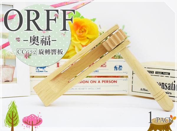 【小麥老師樂器館】響板 旋轉響板 奧福 ORFF 幼兒樂器 CC632【O13】節奏樂器 奧福樂器