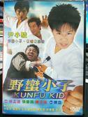 挖寶二手片-P07-247-正版DVD-華語【野蠻小子】-尹小駿 吳孟達