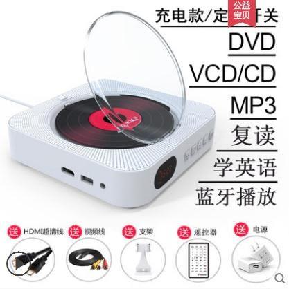 復讀機友昂壁掛式CD機播放器DVD影碟機家用高清便攜胎教英語學習 【四月上新】
