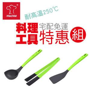 【MULTEE摩堤】矽晶迷你烹飪三件組(煎鏟.湯勺.料理夾)綠