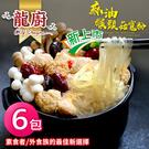 【龍廚】麻油猴頭菇寬粉390GX6包
