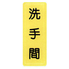 新潮指示標語系列  TS貼牌-洗手間TS-302 / 個