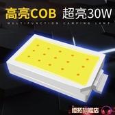 維修燈 沃爾森帶磁鐵led工作燈汽修維修燈手電筒強光超亮充電檢修強磁燈 優拓