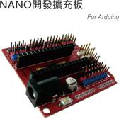 NANO開發擴充板 For Arduino