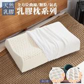 100%純天然乳膠枕-健康防蹣-科技工學枕/按摩美容枕/舒鼾釋壓枕(二入)-ARTIS