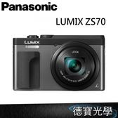 登錄送好禮 Panasonic Lumix DC- ZS70 總代理公司貨 德寶光學 9/30前登錄原電
