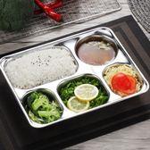 飯盒304不銹鋼分格餐盤便當盒1單層日式多格成人學生分隔長方形快餐盒 雙11搶先夠