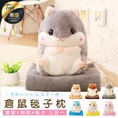 超萌倉鼠抱枕毯【HNB711】日系柔軟絨毛懶人毯抱枕保暖可愛小動物玩偶聖誕交換禮物#捕夢網