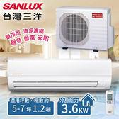 【台灣三洋SANLUX】5-7坪 變頻單冷分離式冷氣。 一對一 /SAE-36V7+SAC-36V7(含基本安裝)