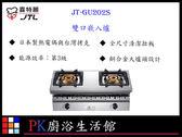❤PK廚浴生活館 ❤ 高雄喜特麗 JT-GU202S 雙口嵌入爐 全尺寸清潔拉盤