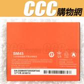 全新 紅米NOTE2 電池 BM45
