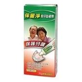GSK 保麗淨假牙黏著劑 無味 70G  穩固密合保護牙齦《宏泰健康生活網》
