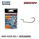 漁拓釣具 DECOY MINI HOOK MG-1 [根魚曲柄鉤]
