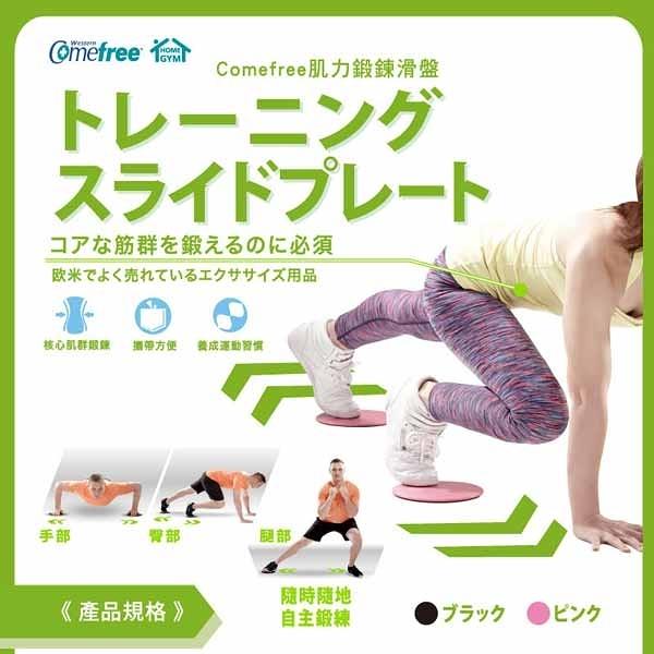 【南紡購物中心】Comefree肌力鍛鍊滑盤(訓練核心肌群/捲腹/人魚線/健身盤/Sliding Plate)