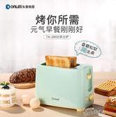 麵包機Donlim/TA-8600烤面包機家用早餐吐司機2片迷你全自動多士爐LX【品質保證】