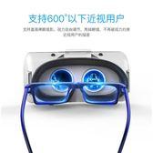 千幻魔鏡3D游戲VR眼鏡頭戴式手機專用蘋果oppo華為4d一體機rv【購物節限時83折】