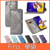 華碩 ZenFone 5 ZE620KL 5Q ZC600KL 5Z ZS620KL 曼陀羅皮套 手機皮套 壓紋 插卡 支架 磁扣 掀蓋殼