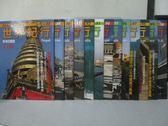【書寶二手書T4/地理_RDQ】世界紀行(8)_88~100冊間_共13本合售_尼泊爾_威尼斯等_附殼