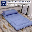 日式床墊;單人3X6尺5cm【超值組】;...