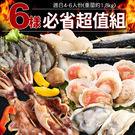 海鮮老饕必省超值6樣組(共7件食材/重1.8kg)適合4-6人份