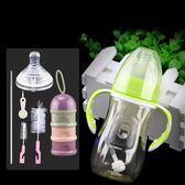 奶瓶奶瓶寶寶PPSU奶瓶寬口徑耐摔帶手柄塑料自動吸管嬰兒童小孩防脹氣奶瓶   唯伊時尚